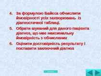 За формулою Байєса обчислити ймовірності усіх захворювань із діагностичної та...