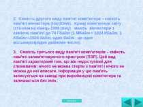 2. Ємність другого виду пам'яті комп'ютера – ємінсть пам'яті вінчестера (Har...