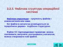 2.2.3. Файлова структура операційної системи Файлова структура – сукупність ф...