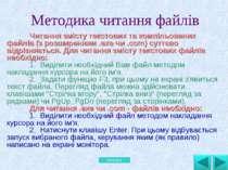 Методика читання файлів . . Читання змісту текстових та компільованих файлів ...