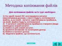 Методика копіювання файлів . . . Для копіювання файлів чи їх груп необхідно: ...