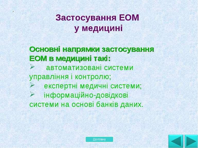 Застосування ЕОМ у медицині . . . Основні напрямки застосування ЕОМ в медицин...