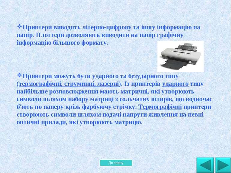 Принтери виводять лiтерно-цифрову та iншу iнформацiю на папiр. Плоттери дозво...