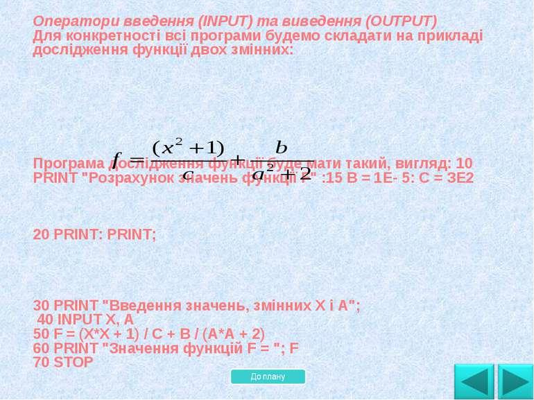 Оператори введення (INPUT) та виведення (OUTPUT) Для конкретності всі програм...