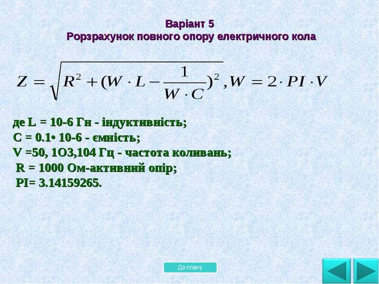 де L = 10-6 Гн - індуктивність; С = 0.1• 10-6 - ємність; V =50, 1О3,104 Гц - ...
