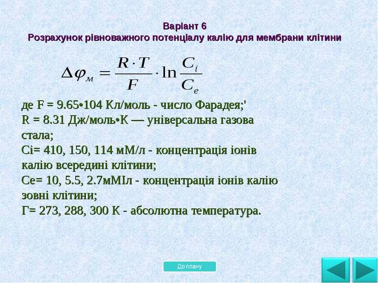 де F = 9.65•104 Кл/моль - число Фарадея;' R = 8.31 Дж/моль•К — універсальна г...