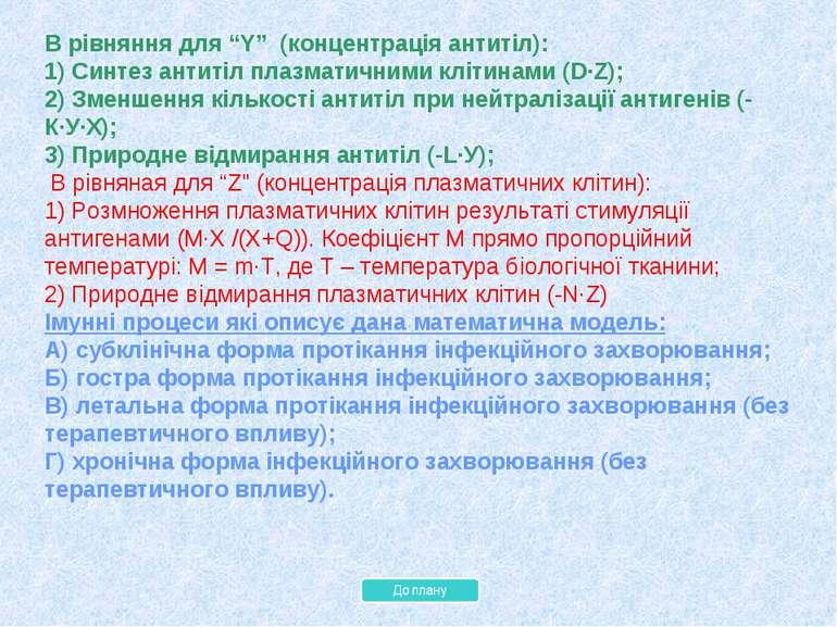 """В рівняння для """"Y"""" (концентрація антитіл): 1) Синтез антитіл плазматичними кл..."""