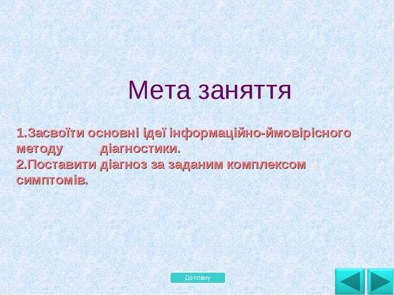 1.Засвоїти основні ідеї інформаційно-ймовірісного методу діагностики. 2.Поста...