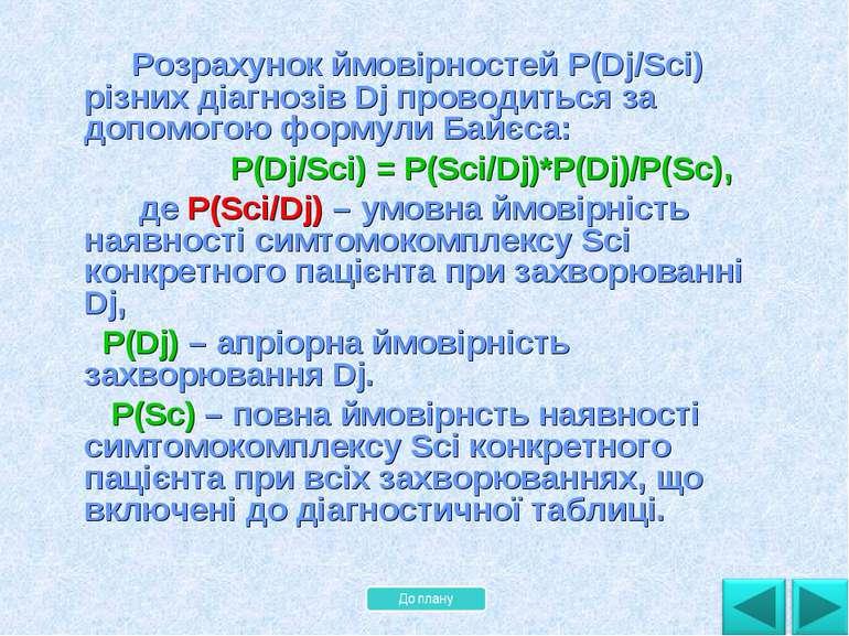 Розрахунок ймовірностей P(Dj/Sci) різних діагнозів Dj проводиться за допомого...