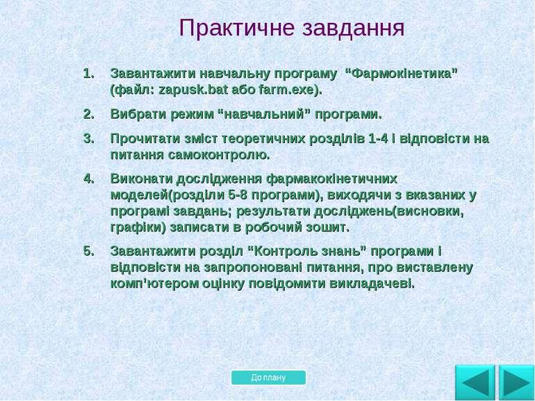 """Практичне завдання Завантажити навчальну програму """"Фармокінетика"""" (файл: zapu..."""
