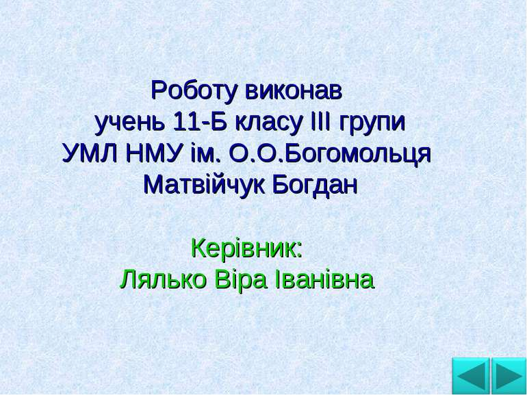 Роботу виконав учень 11-Б класу ІII групи УМЛ НМУ ім. О.О.Богомольця Матвійчу...