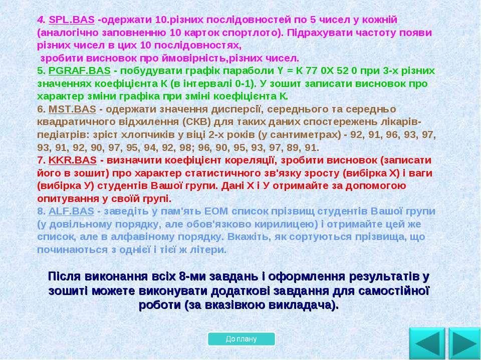 4. SPL.BAS -одержати 10.різних послідовностей по 5 чисел у кожній (аналогічно...