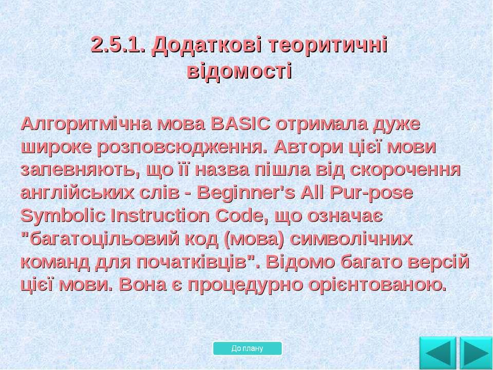 2.5.1. Додаткові теоритичні відомості Алгоритмічна мова BASIC отримала дуже ш...