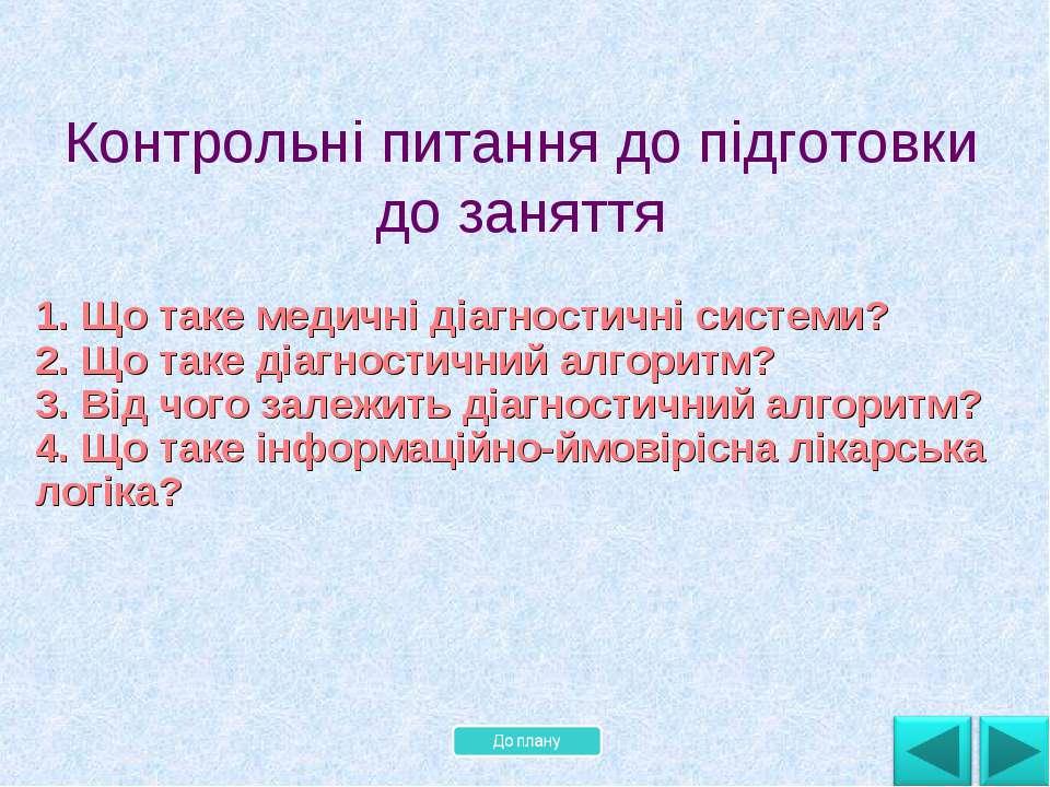 1. Що таке медичні діагностичні системи? 2. Що таке діагностичний алгоритм? 3...
