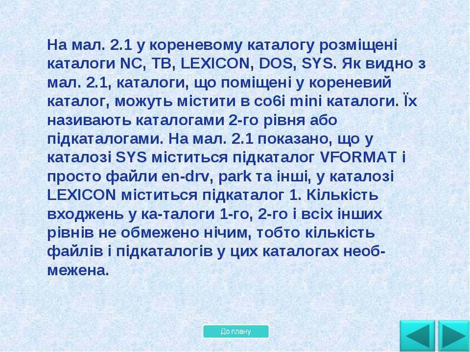 На мал. 2.1 у кореневому каталогу розміщені каталоги NC, ТВ, LEXICON, DOS, SY...
