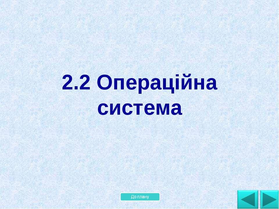 2.2 Операційна система