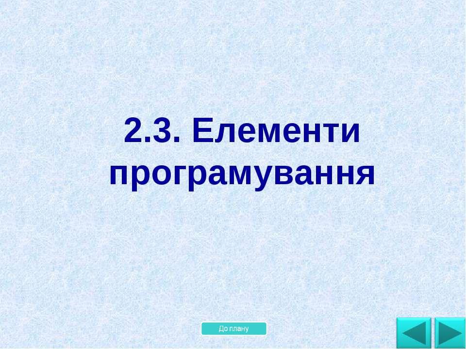 2.3. Елементи програмування