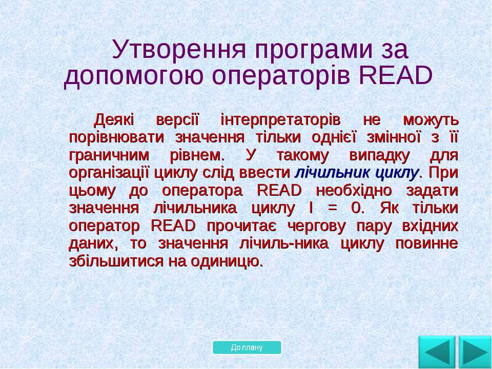 Утворення програми за допомогою операторів READ Деякі версії інтерпретаторів ...