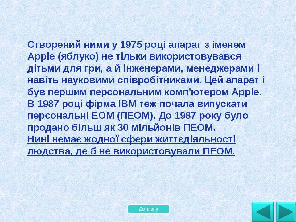 Створений ними у 1975 роцi апарат з iменем Apple (яблуко) не тiльки використо...