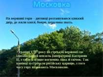 7 травня 1787 року на гірській вершині сяє ілюмінований вензель імператриці К...