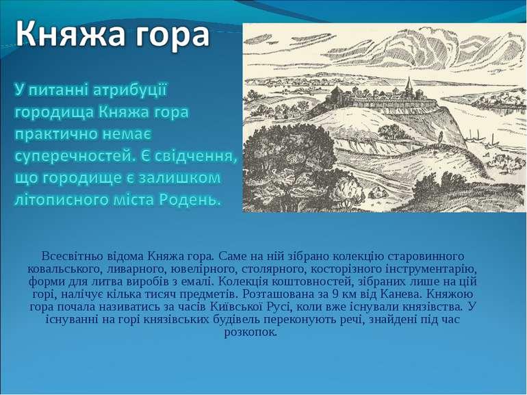 Всесвітньо відома Княжа гора. Саме на ній зібрано колекцію старовинного ковал...