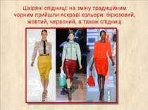 Шкіряні спідниці: на зміну традиційним чорним прийшли яскраві кольори: бірюзо...