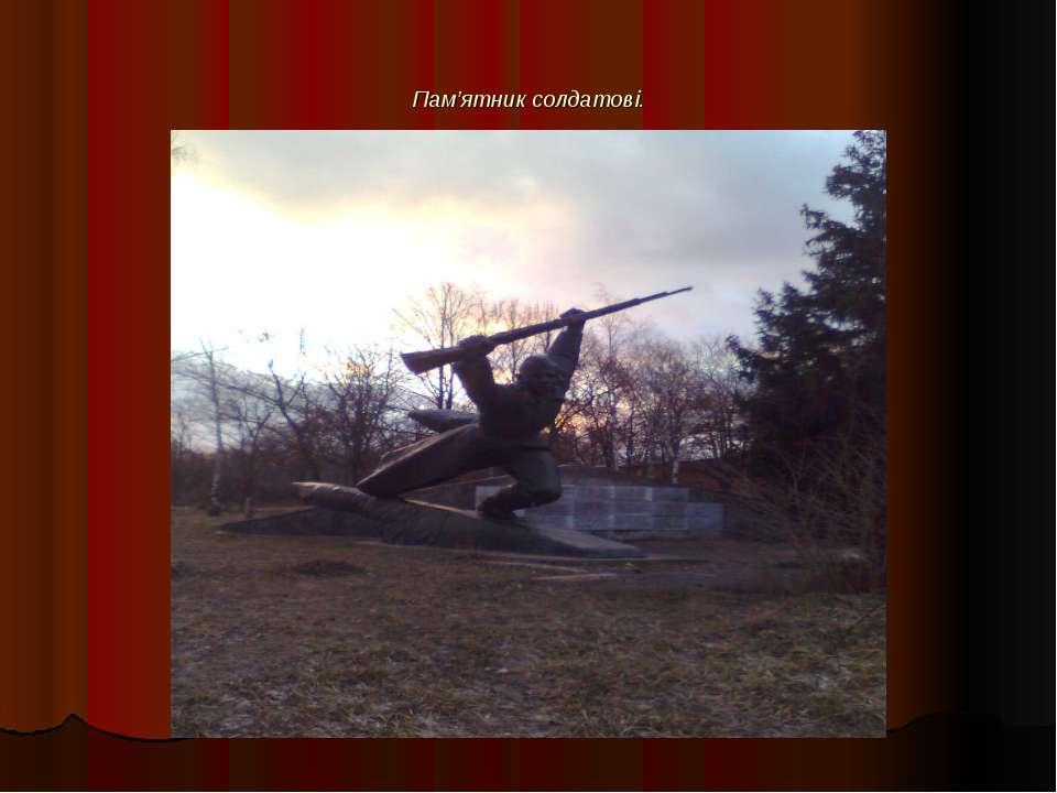 Пам'ятник солдатові.