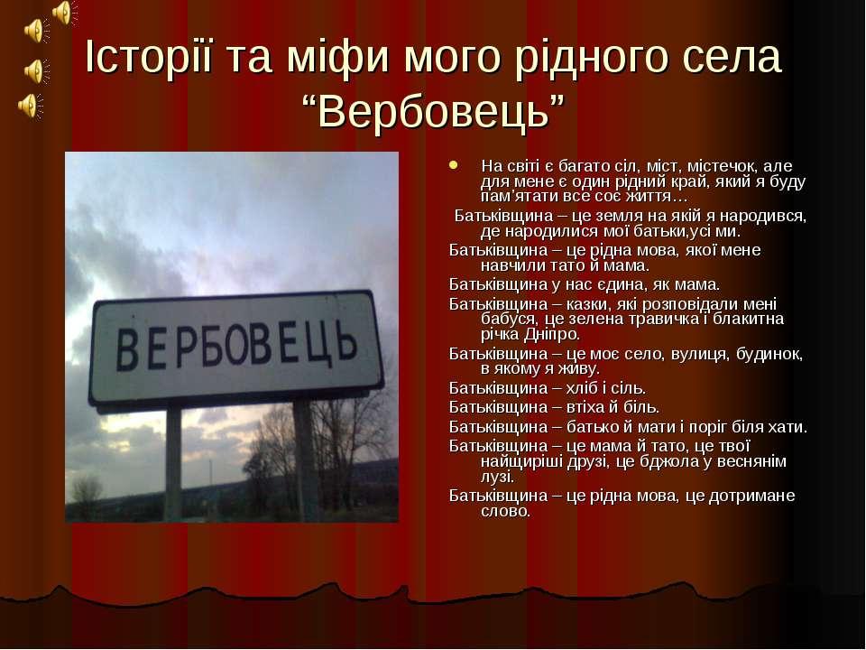 """Історії та міфи мого рідного села """"Вербовець"""" На світі є багато сіл, міст, мі..."""