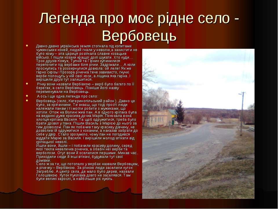 Легенда про моє рідне село - Вербовець Давно-давно українська земля стогнала ...