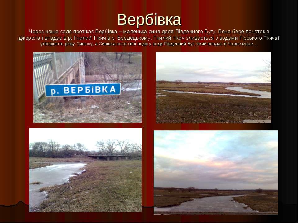 Вербівка Через наше село протікає Вербівка – маленька синя доля Південного Бу...