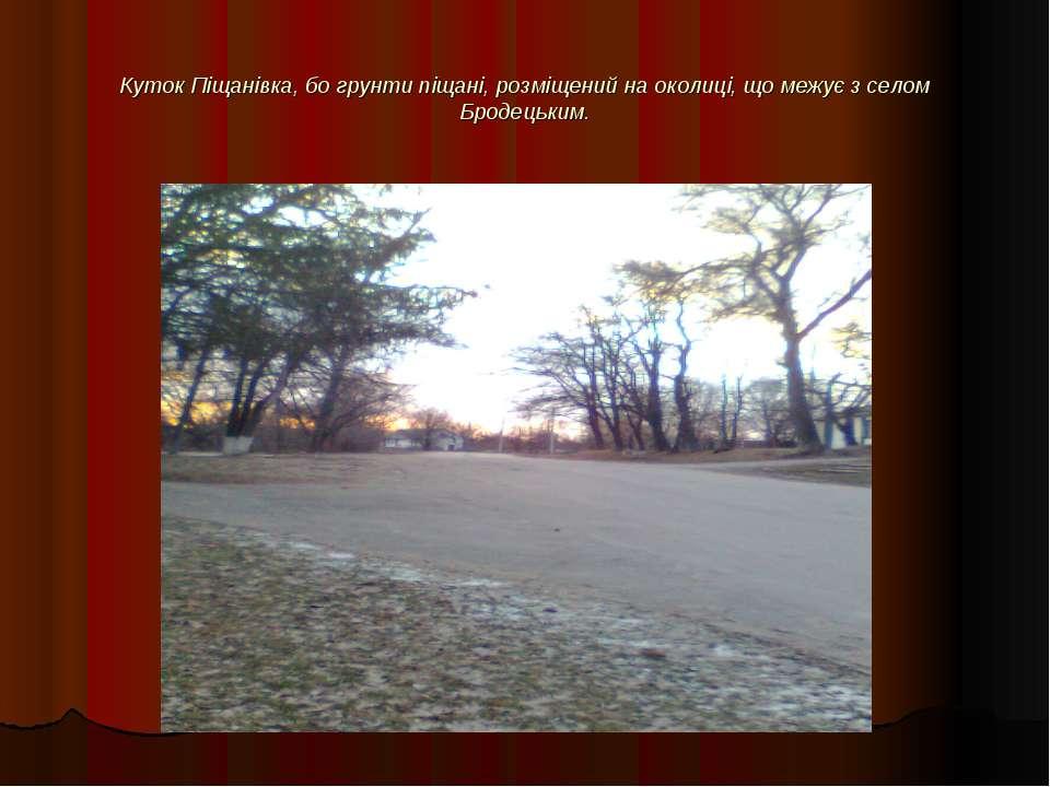 Куток Піщанівка, бо грунти піщані, розміщений на околиці, що межує з селом Бр...