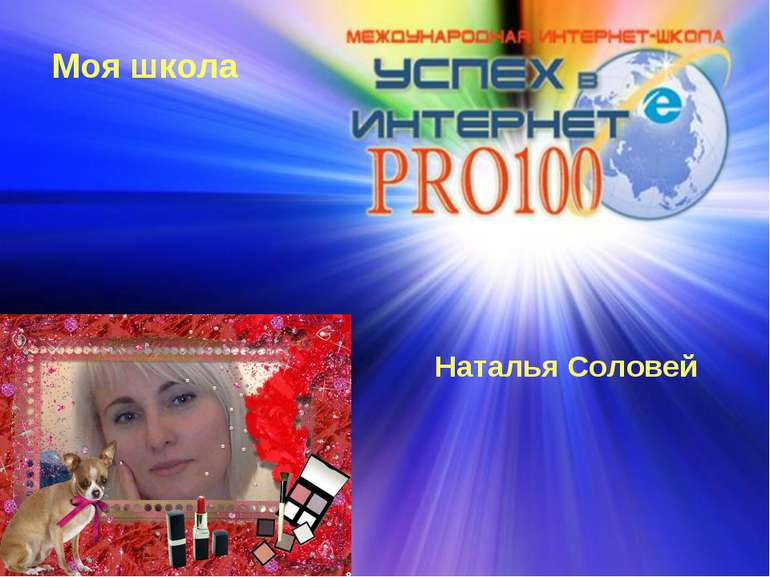 Моя школа Наталья Соловей