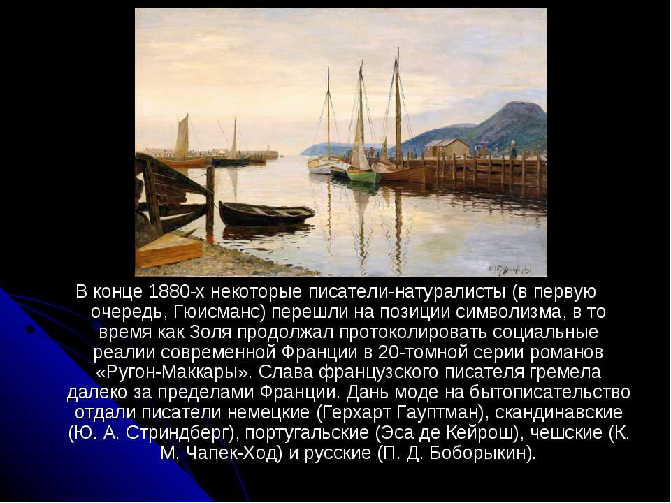 В конце 1880-х некоторые писатели-натуралисты (в первую очередь, Гюисманс) пе...