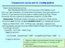Управління часом життя. Config-файли Окрім перевизначення метода MarshalByRef...
