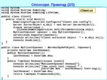 Спонсори. Приклад (2/3) using System; using System.Runtime.Remoting; using Sy...