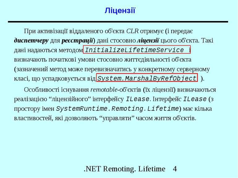 Ліцензії При активізації віддаленого об'єкта CLR отримує (і передає диспетчер...