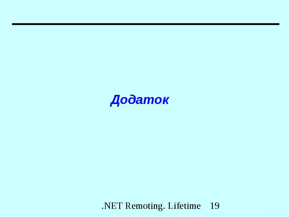 Додаток .NET Remoting. Lifetime