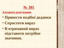 № 395 Алгоритм розв'язання Привести подібні доданки Спростити вираз В отриман...