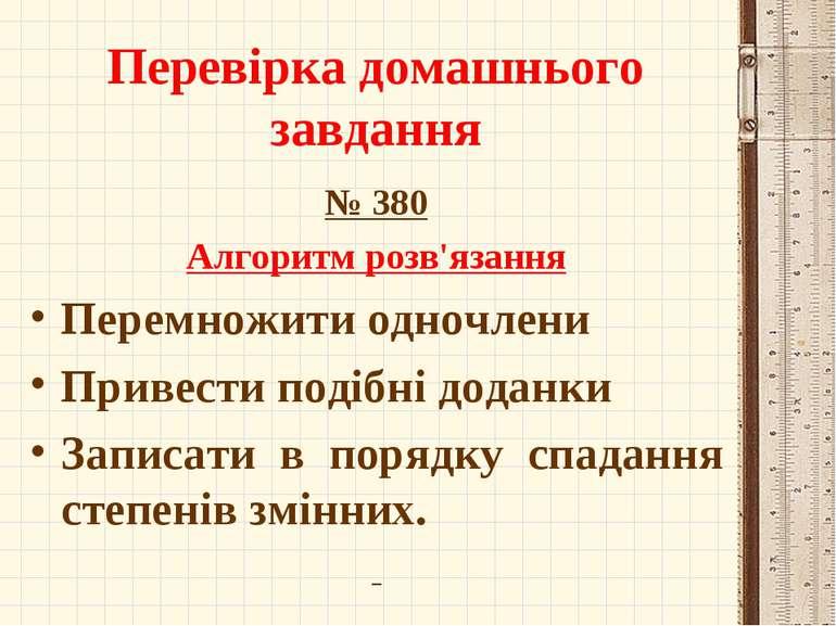 Перевірка домашнього завдання № 380 Алгоритм розв'язання Перемножити одночлен...