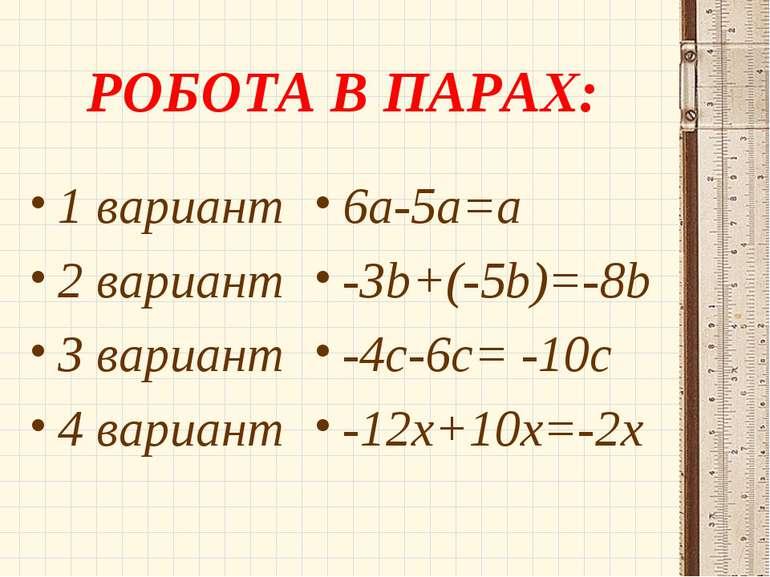 РОБОТА В ПАРАХ: 1 вариант 2 вариант 3 вариант 4 вариант 6а-5а=а -3b+(-5b)=-8b...