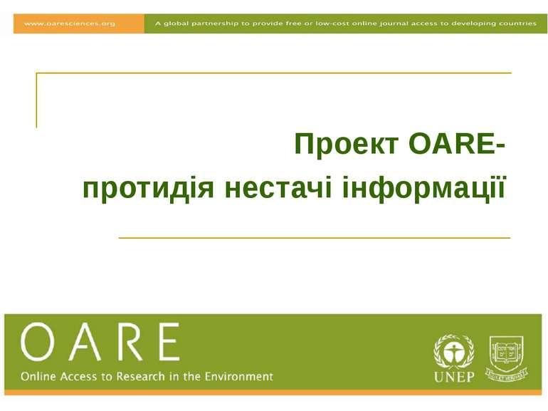 Проект OARE- протидія нестачі інформації