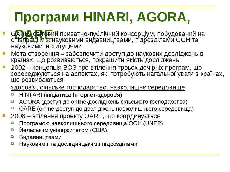 Програми HINARI, AGORA, OARE OARE- світовий приватно-публічний консорціум, по...
