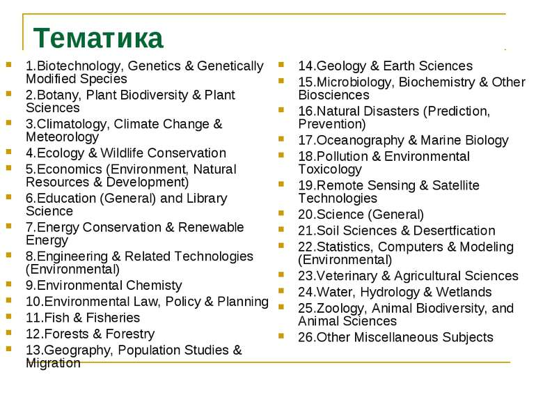 Тематика 1.Biotechnology, Genetics & Genetically Modified Species 2.Botany, P...