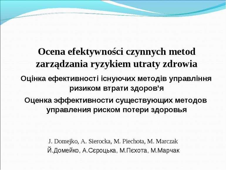 Ocena efektywności czynnych metod zarządzania ryzykiem utraty zdrowia Оцінка ...