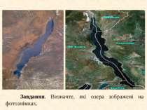 Завдання. Визначте, які озера зображені на фотознімках.