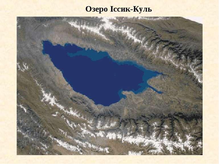 Озеро Іссик-Куль