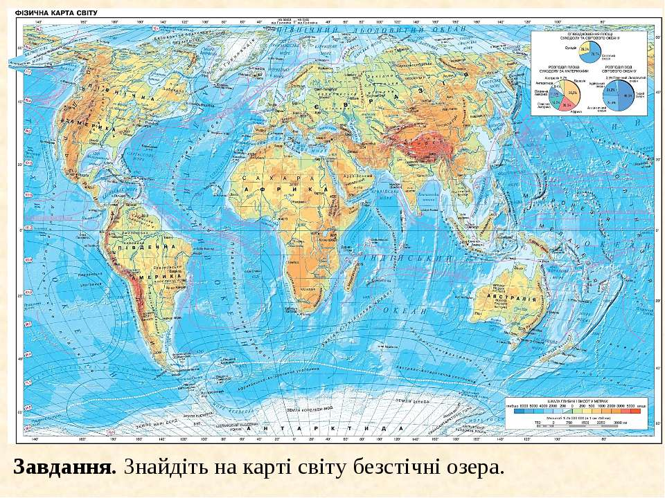 Завдання. Знайдіть на карті світу безстічні озера.