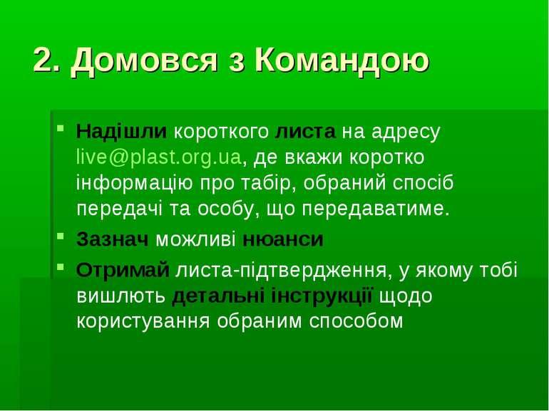 2. Домовся з Командою Надішли короткого листа на адресу live@plast.org.ua, де...