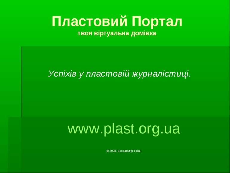 Пластовий Портал твоя віртуальна домівка www.plast.org.ua © 2008, Володимир Т...