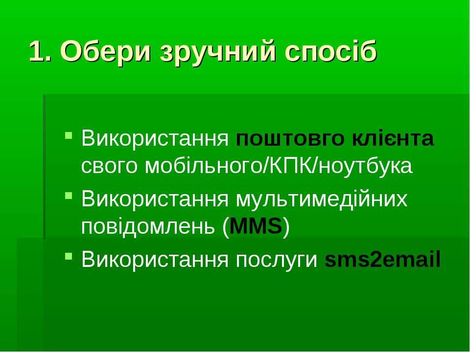 1. Обери зручний спосіб Використання поштовго клієнта свого мобільного/КПК/но...